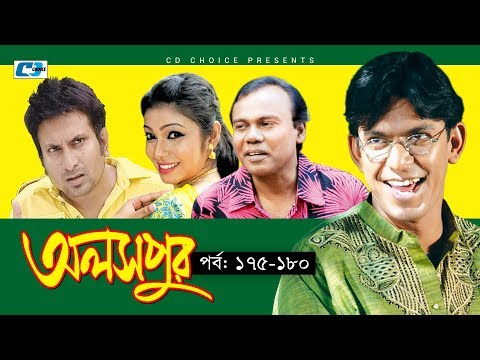 Aloshpur   Episode 176-180   Chanchal Chowdhury   Bidya Sinha Mim   A Kha Ma Hasan