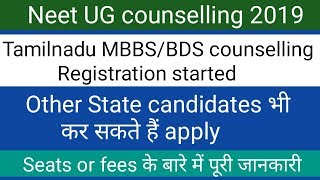 Neet UG counselling 2019 !! Tamilnadu state counselling regisration started
