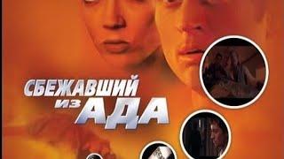"""""""Сбежавший из ада""""Фильм основан на реальных событиях"""