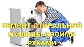 Ремонт стиральной машины своими руками , подробное пошаговое руководство .
