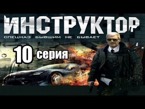 Спецназ Бывшим Не Бывает 10 серия из 12  (дектектив, боевик,риминальный сериал)