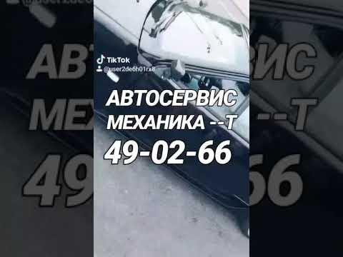Автосервис механика т 490266 г чебоксары проспект И Яковлева35а