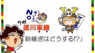 高校日本史B2章3話「江戸四代~七代(~1710年)」byWEB玉塾