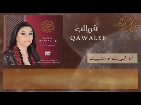 Ghada Shbeir - Ana Haweit Wentaheit