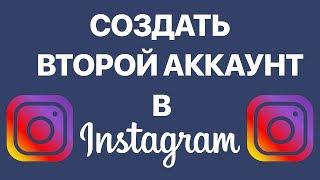 Как сделать второй аккаунт в Instagram? Создаем дополнительный аккаунт в Инстаграм с одного телефона