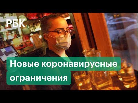 В бар по СМС, слежка за нарушителями: новые ограничения в Москве. Коронавирус в России (15.10)