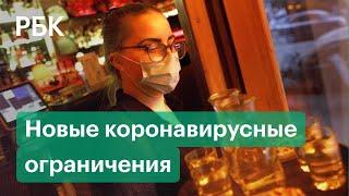 В бар по СМС слежка за нарушителями новые ограничения в Москве Коронавирус в России 15 10