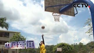 [中国新闻] 广东云浮:独臂少年托起篮球梦 | CCTV中文国际