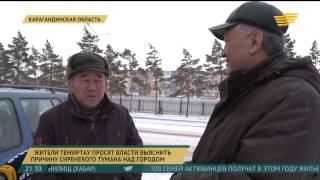 Жители Темиртау просят власти выяснить причину сиреневого тумана над городом