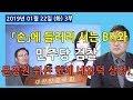 3부 손혜원에 쩔쩔메는 청와대 민주당 검찰, 문정권 위선, 한계 레임덕을 보여줌 [정치분석] (2019.01.22)