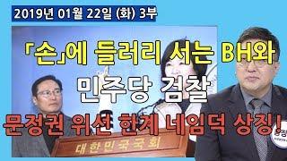 3부 손혜원에 쩔쩔메는 청와대 민주당 검찰, 문정권 위선, 한계 레임덕을 보여줌  (2019.01.22)