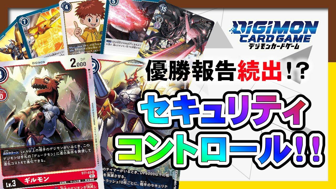 【デジカ】優勝報告続出!? これが勝てるデッキだ! みやも式セキュリティコントロール【デジモンカードゲーム】【Digimon Card Game】レシピあり