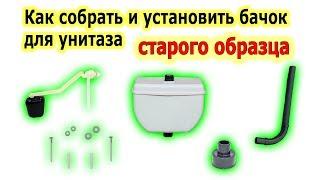 Как собрать и установить подвесной пластиковый сливной бачок старого советского образца