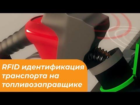 RFID идентификация транспорта на топливозаправщике