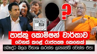 galagodaaththe-gnanasara-thero-on-truth-with-chamuditha