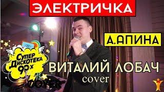 Виталий Лобач - Электричка (cover Апина) Свадьба в Киеве - живая музыка