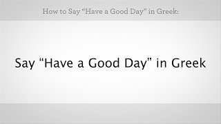 """How to Say """"Have a Good Day"""" in Greek 