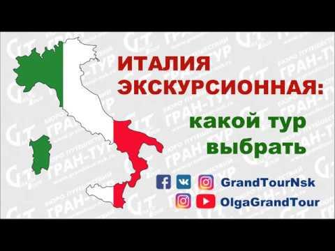 Италия экскурсионная: секреты успешного выбора тура