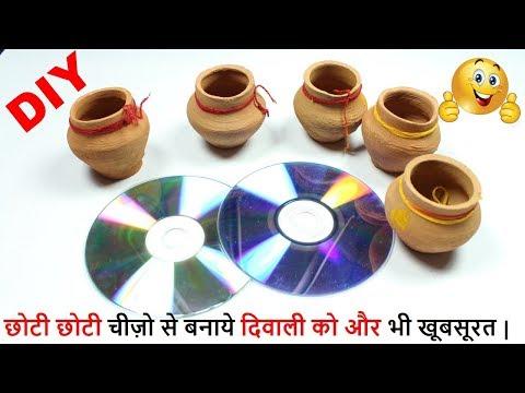 इस दिवाली दिया stand बनाये CD से | Diwali decoration idea | DIY diya stand making at home