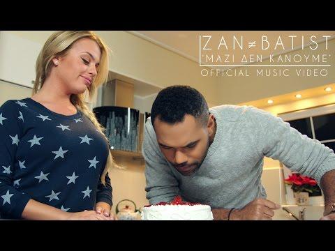 Zan-Batist - Μαζί Δεν Κάνουμε | Mazi Den Kanoume [Official Music Video]