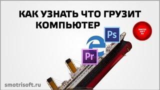 Как узнать, что грузит компьютер(, 2015-10-31T09:23:28.000Z)