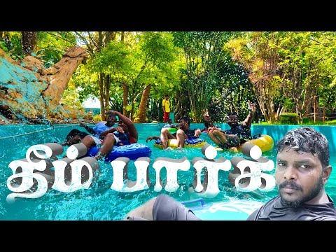 தீம் பார்க் சுற்றுலா I wonderla bangalore Part 2 I Village database
