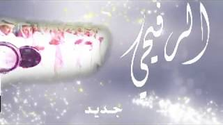 الرفيحي كلمات الشاعر سليمان المسعودي  اداء المنشد وافي الحرف