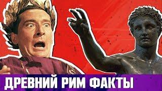 ДРЕВНИЙ РИМ 10 НЕОБЫЧНЫХ ФАКТОВ