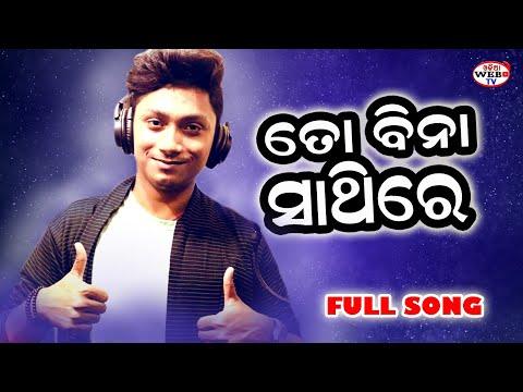 To Bina Mora Dina Sare Re New Romantic Odia Song 2018 Singer-Baibhav Song By Prabhas