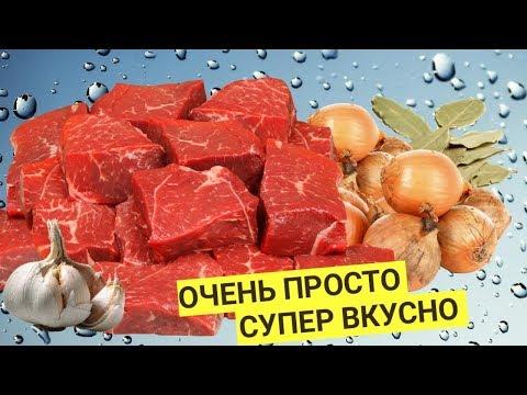 Тушёная говядина в луке, рецепт для лентяев