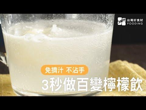 【老實農場】超人氣檸檬冰角 免擠汁好便利,輕鬆補充維他命C!