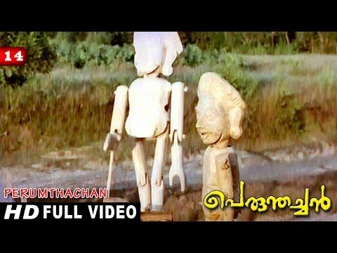 Perumthachan Movie Clip 14 | Prashanth Insulting Thilakan
