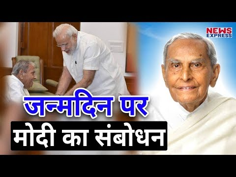 Dada Vaswani के 99th birthday celebrations पर Modi ने Video conference से किया Wish