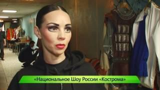 """Национальное шоу России """"Кострома"""" 14 04 2016 (0+)"""