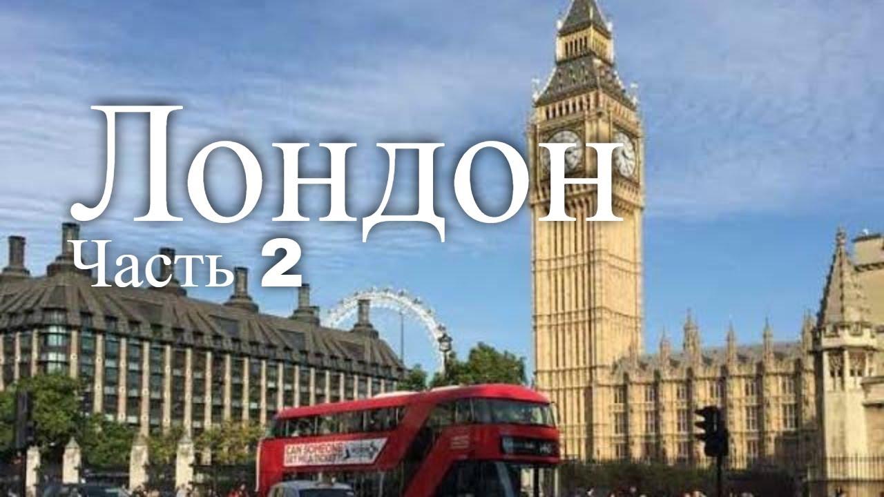 Tour of london part 2
