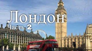 Экскурсия по Лондону. Великобритания. Часть 2(Видео экскурсия по столице Великобритании городу Лондону Источник: http://www.europetourism.su/ehkskursiya-po-londonu/, 2012-01-16T08:24:57.000Z)