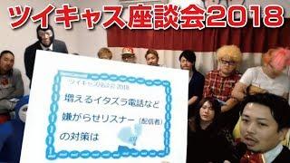 【ツイキャス座談会2018 参加者】 ・ナオキ兄さん ・ヒイラギリオ ・藤...