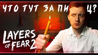 Вторые слои страха | Layers of Fear 2 | # 1