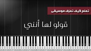 تعلم عزف (قولو لها أنني - عبدالرحمن محمد) طريقة العزف + النوته