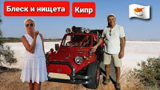 Хотите на Кипр Всё про Ларнаку Ехать или не ехать Кипр он разный