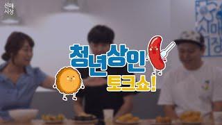 신매시장 청년상인 토크쇼 1부 | 윤가네김밥,  스마일…
