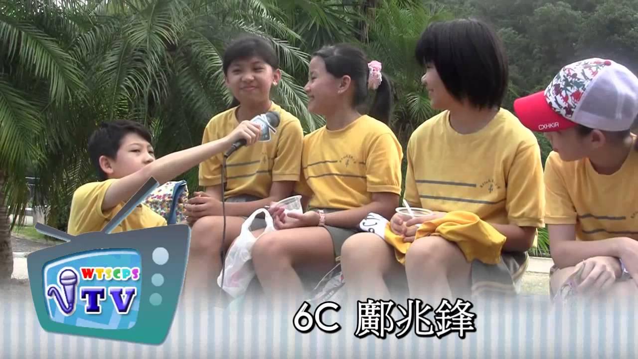 黃大仙天主教小學 - 2014秋季旅行 - YouTube
