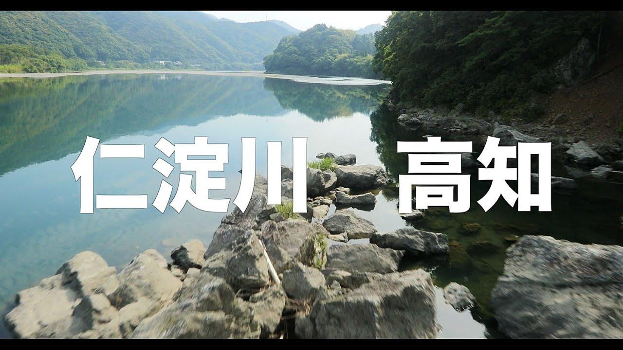 【空の旅#127】「夏だ!仁淀川で川遊びだ!」空撮・たごてるよし 仁淀川_Kochi aerial