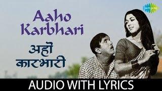 Aaho Karbhari with lyrics | अहो कारभारी | Asha Bhosle | Aandhala Marto Dola