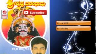 Kannada Folk Songs || Sri Krishna Parandhama ||  Kannada Jukebox