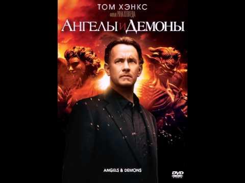 Фильм ангелы и демоны саундтрек