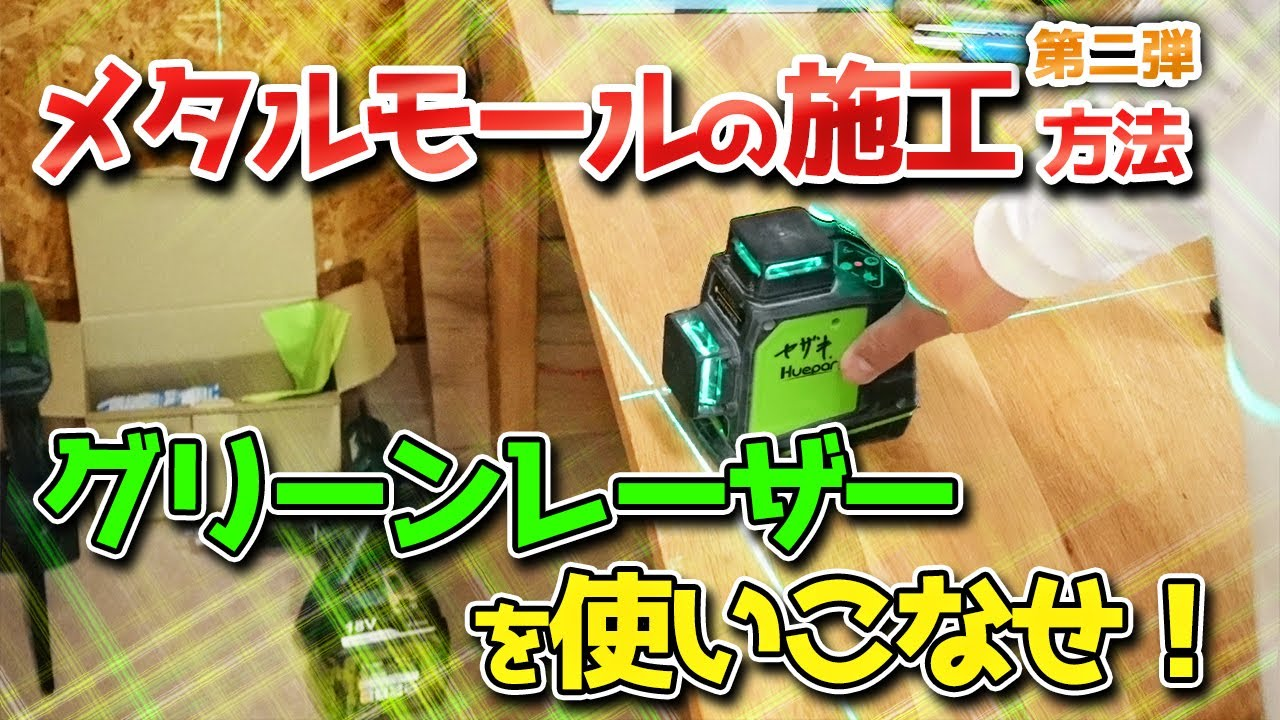 メタルモールの施工手順【スイッチbox・コーナーbox】第2弾!