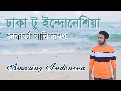 বাংলাদেশ থেকে ইন্দোনেশিয়া | ঢাকা টু জাকার্তা ভ্রমণ | Bangladesh to Indonesia | Dhaka to Jakarta Tour