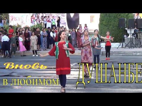 Возвращение в Душанбе