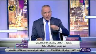 شاهد.. تعليق ناري من احمد موسى على مباراة غدا «الزمالك & بيراميدز»